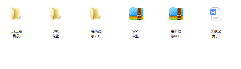 WPS专业版(完美破解内含破解版PDF浏览器)