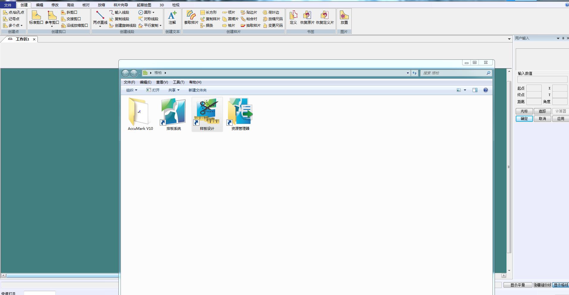 格柏软件教程-DVD版