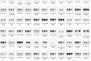 上千个设计用字体